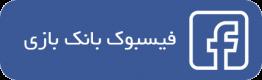 عضویت در فیسبوک بانک بازی