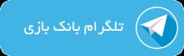 عضویت در تلگرام بانک بازی